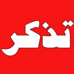 تذکر ارشادایلام,کنسرت موسیقی,بنیامنی بهادری,استان ایلام,ایلام بیدار