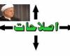 درگذشت هاشمی,جایگزینی,اصلاح طلبان,استان ایلام,ایلام بیدار