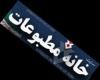 آقای استاندار!صدای معترضین به عملکرد خانه مطبوعات را بشنوید